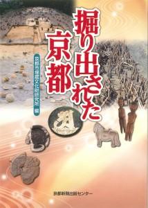 ほ 掘り出された京都