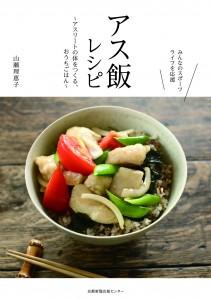 アス飯レシピ 表紙