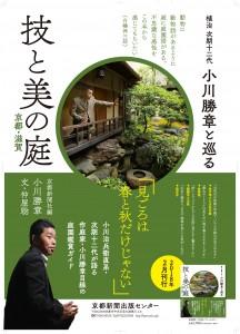 niwabon_poster_0215-1