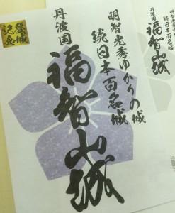 福知山城の 御城印